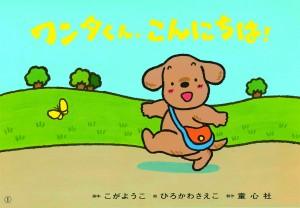 『ワンタくん、こんにちは!』 こがようこ 脚本 ひろかわさえこ 絵 出版社 童心社 出版日 2015年7月 1400円+税
