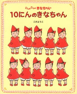 『10にんのきなちゃん』