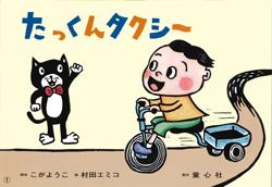 『たっくんタクシー』
