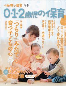 『0・1・2歳児のの保育/新 幼児と保育増刊号2017年夏』
